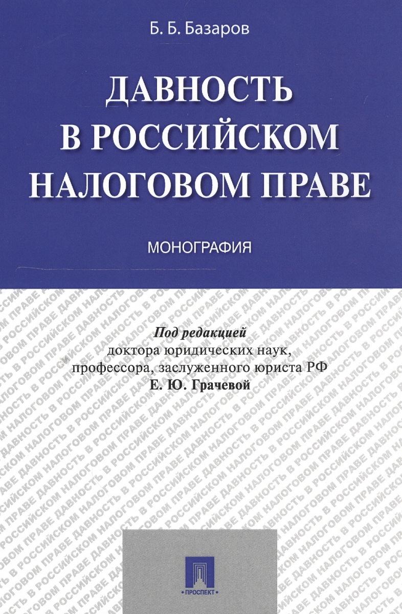 Давность в российском налоговом праве.