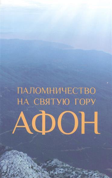 Зоитакис А. Паломничество на Святую Гору Афон. Путеводитель паломничество в святую землю египетскую