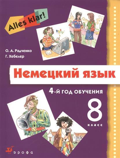 Немецкий язык. 8 класс. 4-й год обучения. Учебник для общеобразовательных учреждений. 4-е издание, стереотипное (+CD)