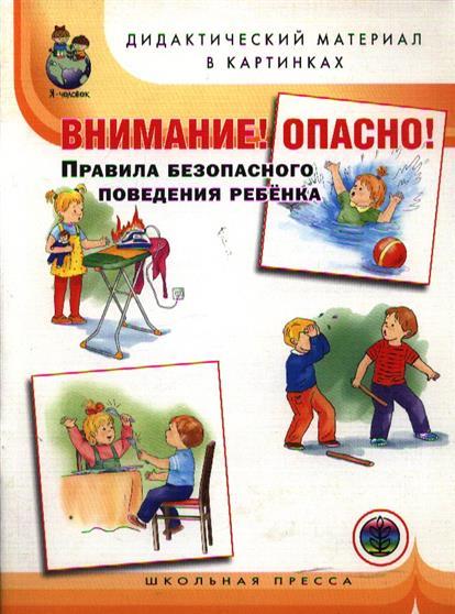 Внимание Опасно Правила безопасного поведения ребенка