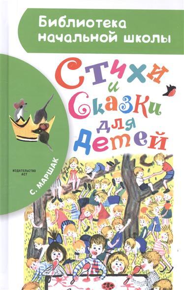 Маршак С. Стихи и сказки для детей с маршак вакса клякса стихи и сказки