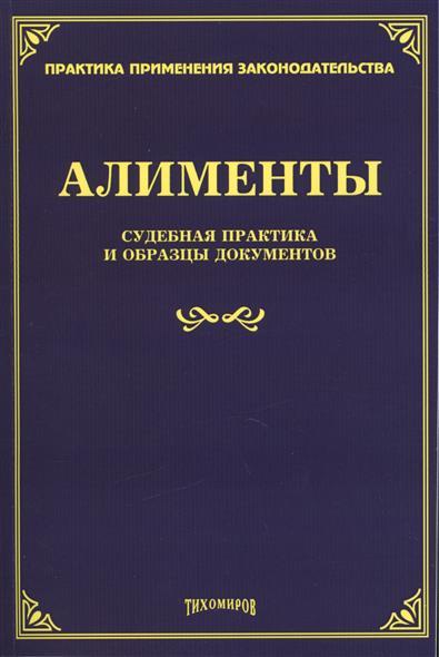 Алименты. Судебная практика и образцы документов