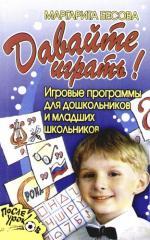 Давайте играть Игровые программы для дошкольников...