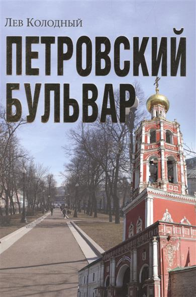 Колодный Л. Петровский бульвар