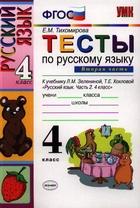 Тесты по русскому языку. 4 класс. Часть 2. К учебнику Л.М. Зелениной, Т.Е. Хохловой