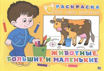 Дюжикова А. (ред.) Животные большие и маленькие. Раскраска для самых маленьких наборы для рисования djeco раскраска блестящие животные