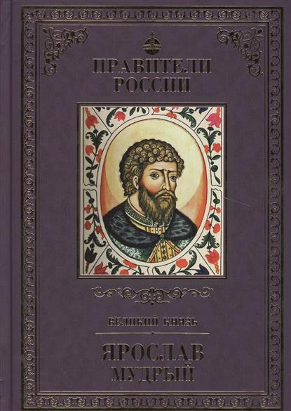 Карпов А. Великий князь Ярослав Мудрый павел загребельный ярослав мудрый