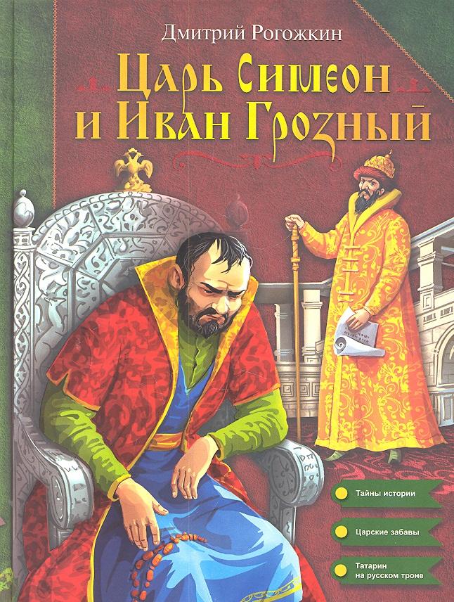 Рогожкин Д. Царь Симеон и Иван Грозный