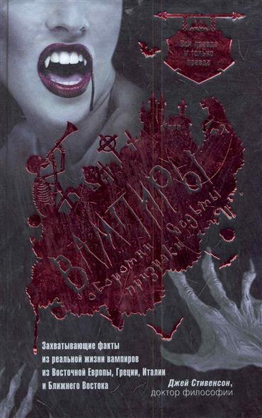 Вампиры оборотни ведьмы призраки