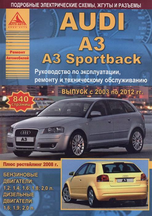 Автомобиль Audi A3 / A3 Sportback. Руководство по эксплуатации, ремонту и техническому обслуживанию. Выпуск с 2003 по 2012 гг. Бензиновые двигатели: 1,2; 1,4; 1,6; 1,8; 2,0 л. Дизельные двигатели: 1,6; 1,9; 2,0 л. audi a3 8p 5d 2003