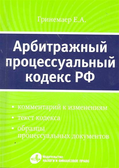 АПК РФ с комм. к изм. ФЗ №228-ФЗ