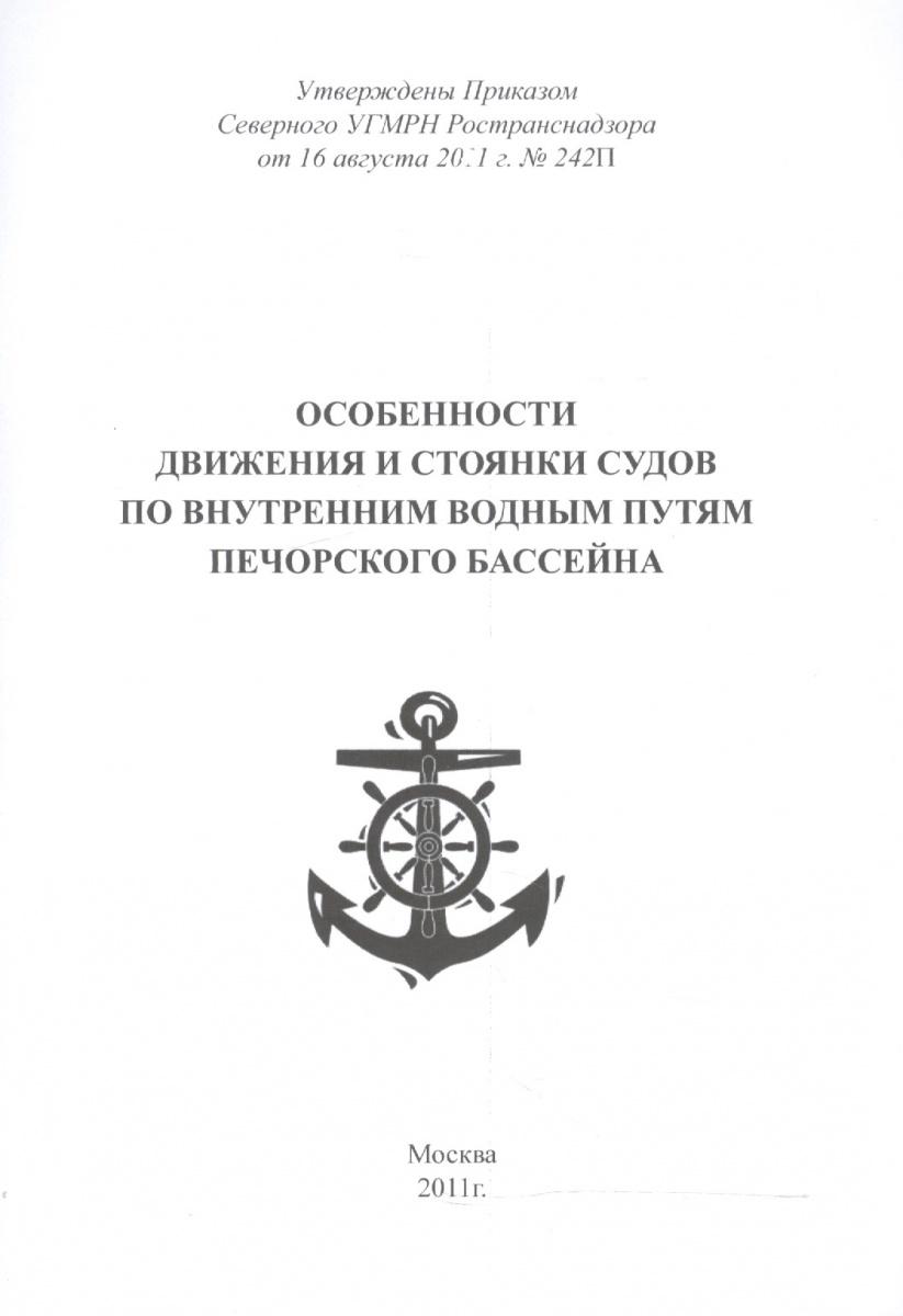 Особенности движения и стоянки судов по внутренним водным путям Печорского бассейна