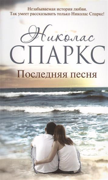 Спаркс Н. Последняя песня спаркс н свадьба