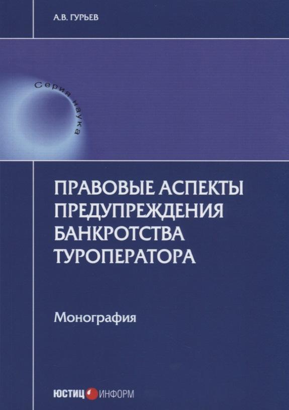 Правовые аспекты предупреждения банкротства туроператора. Монография