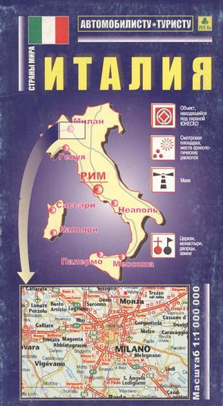 Книга Авто.карта Италия
