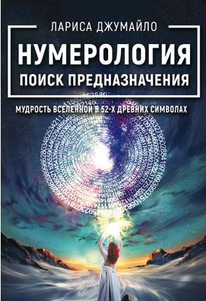 Джумайло Л. Нумерология поиск предназначения. Мудрость вселенной в 52-х древних символах artigli легинсы