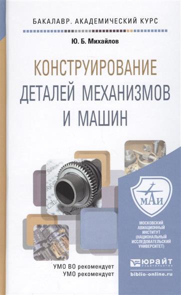 Конструирование деталей механизмов и машин. Учебное пособие для академического бакалавриата