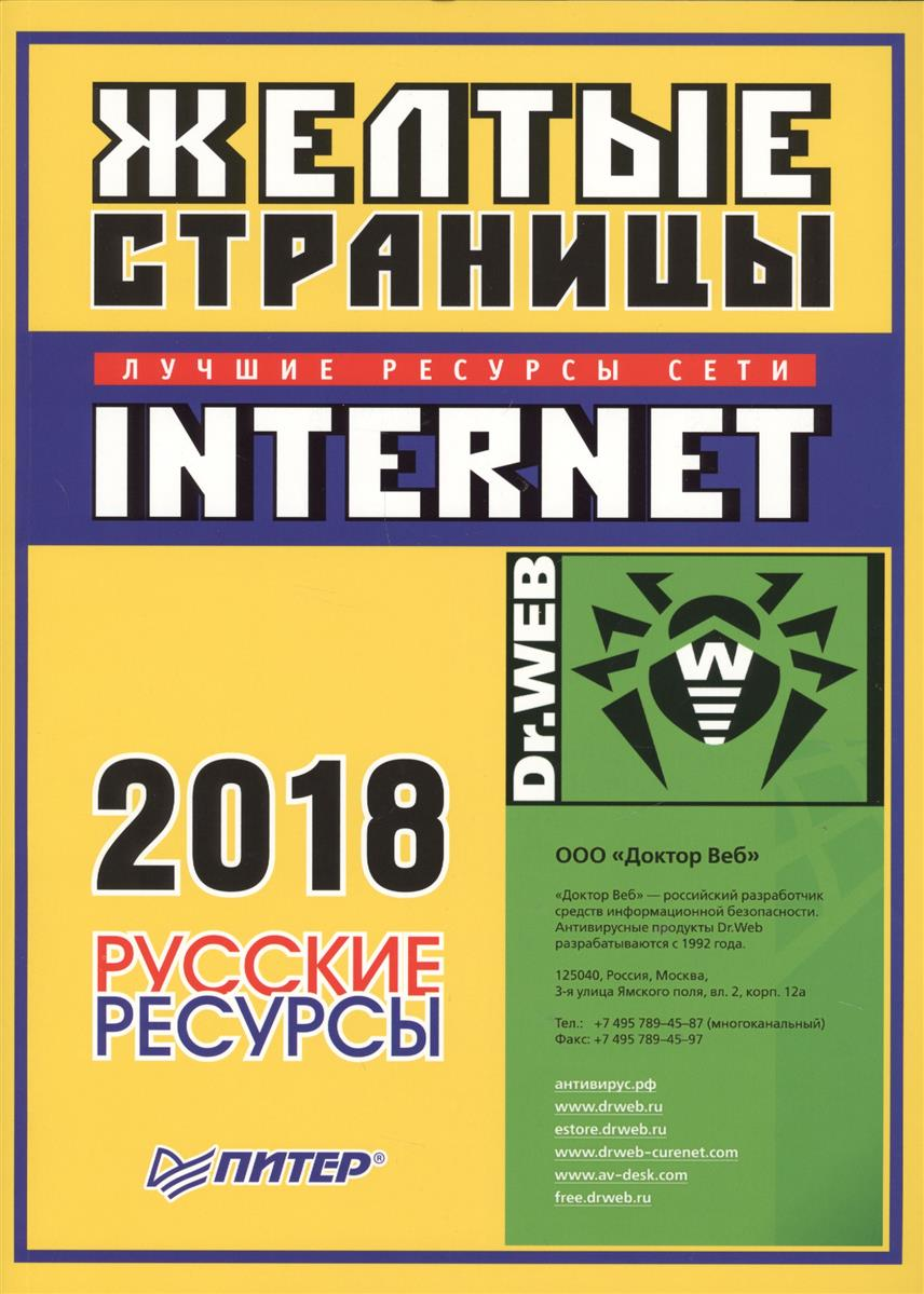 Тычинкин О. (гл.ред.) Желтые страницы Internet 2018. Русские ресурсы growth factors of service based internet commerce