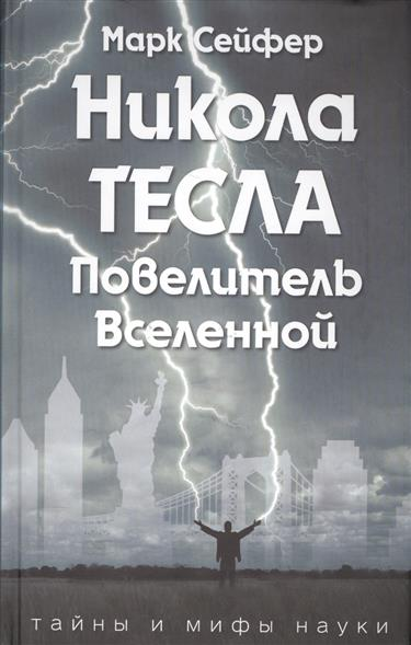 Никола Тесла. Повелитель Вселенной.