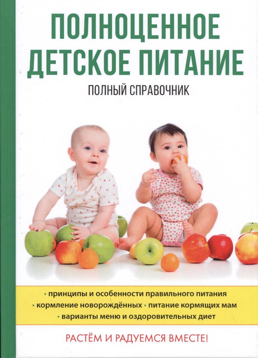 Анашкина О. Полноценное детское питание. Полный справочник