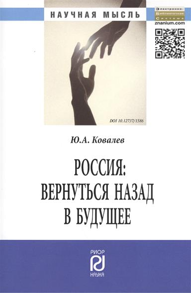 Россия: вернуться назад в будущее. Монография