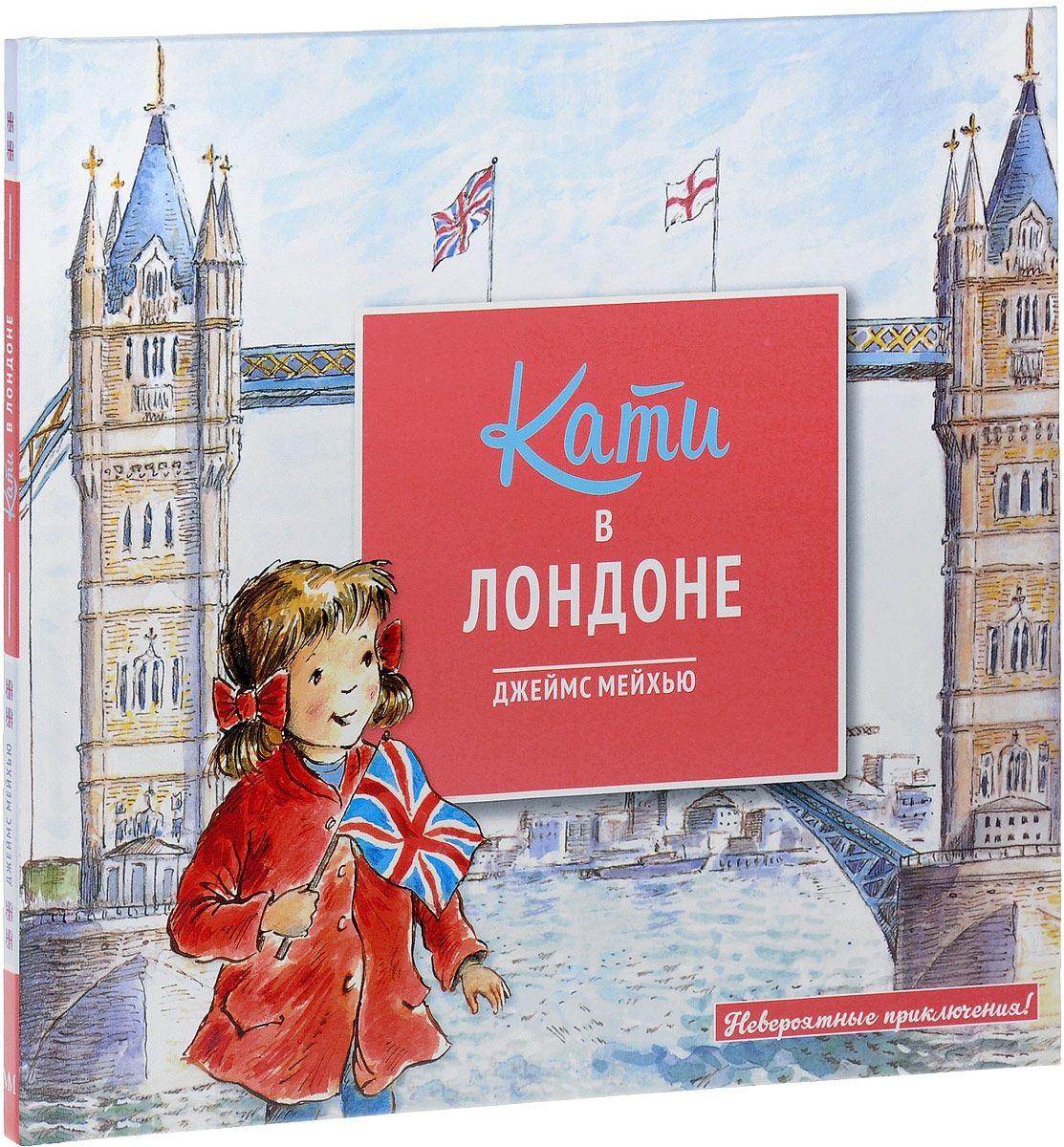 Мейхью Дж. Кати в Лондоне мейхью джеймс кати в картинной галерее
