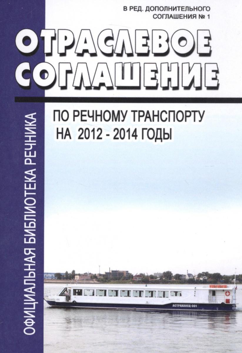 Отраслевое соглашение по речному транспорту на 2012-2014 годы