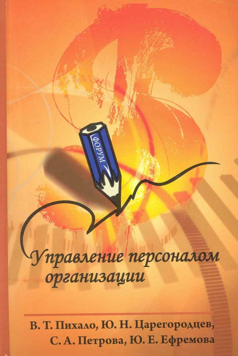 Пихало В., Царегородцев Ю., Петрова С. Управление персоналом организации а м петрова автоматическое управление