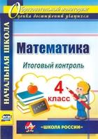 Математика. 4 класс. Итоговый контроль. УМК