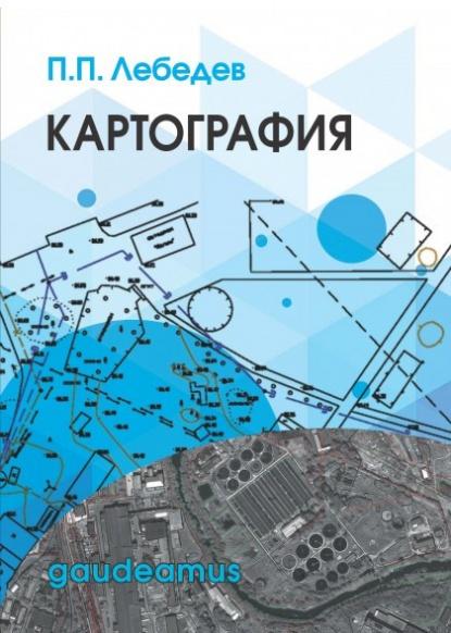 Лебедев П.: Картография. Учебное пособие
