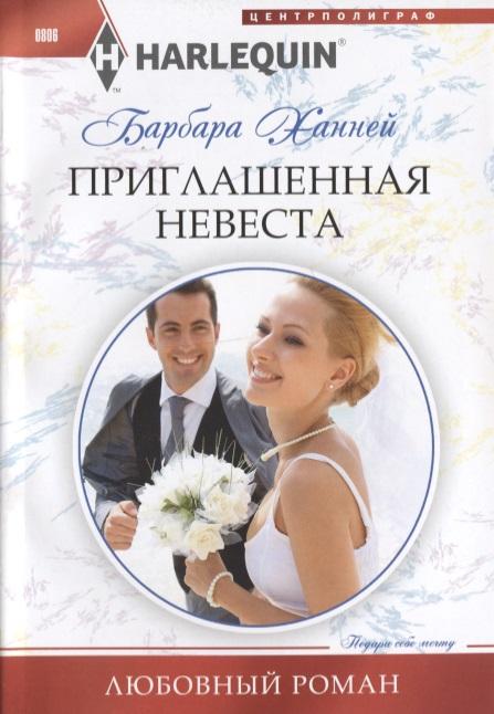 Ханней Б. Приглашенная невеста