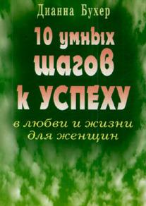 Бухер Д. 10 умных шагов к успеху в любви и жизни для женщин ISBN: 9785885036689 издательство аст большой подарок для счастливой жизни для отважных мужчин и умных женщин