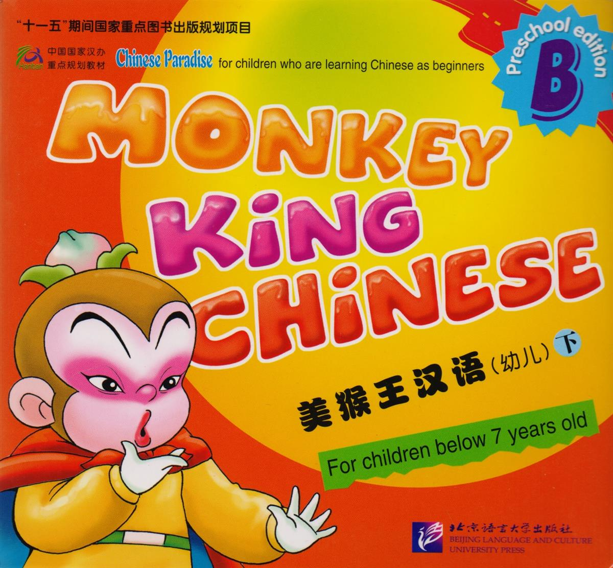 Liu Fuhua, Wang Wei, Zhou Ruia Monkey King Chinese. Part B / Учим китайский с королем обезьян для дошкольников. Часть B (книга на китайском и английском языках) yamin ma easy steps to chinese 1 wb легкие шаги к китайскому часть 1 рабочая тетрадь на китайском и английском языках