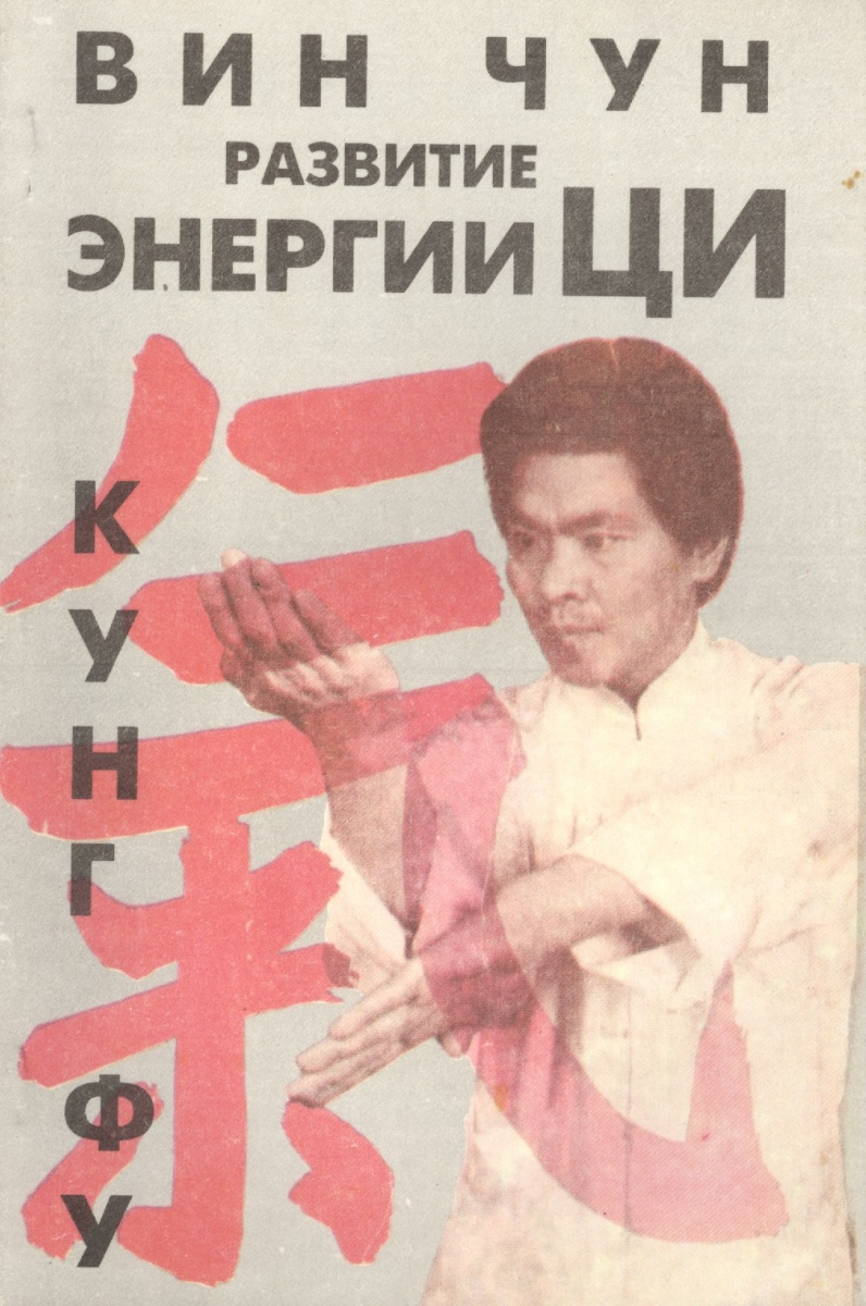 Чеун В. Вин Чун. Книга первая. Кунг фу. Развитие энергии Ци ISBN: 089750108X