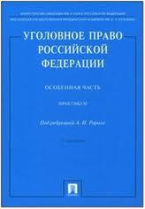 Уголовное право РФ Особенная часть Практикум