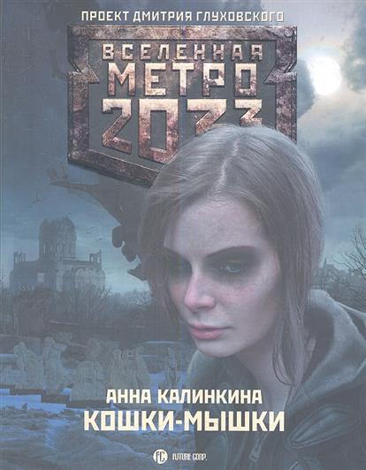 Калинкина А. Метро 2033: Кошки-мышки кошки мышки стихи