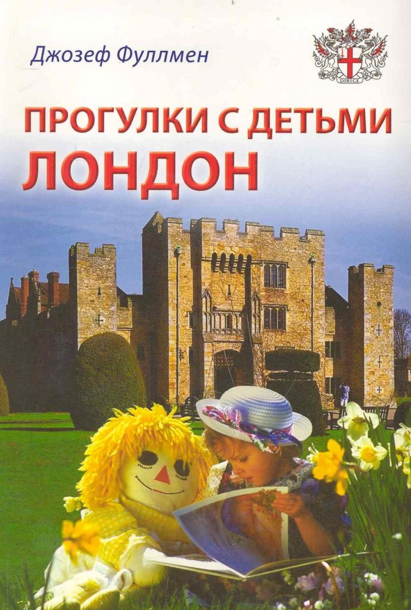 Фуллмен Дж. Прогулки с детьми Лондон Путеводитель ISBN: 9785818315911