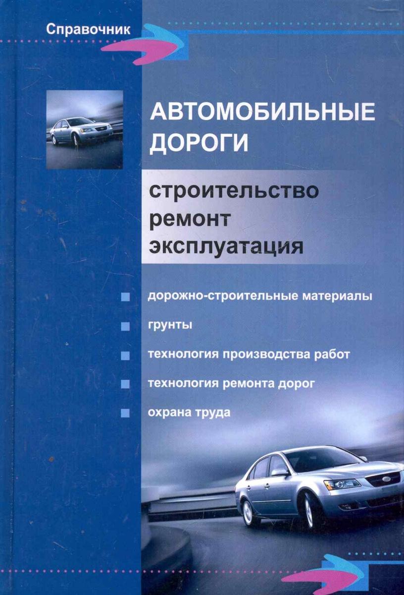 Основина Л. и др. Автомобильные дороги Строительство ремонт эксплуатация