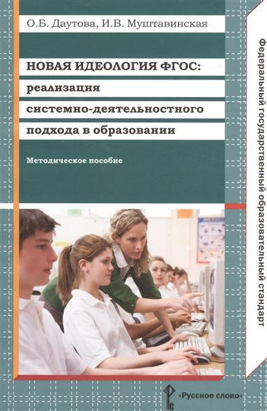 Новая идеология ФГОС: реализация системно-деятельностного подхода в образовании. Методическое пособие