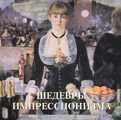 Калмыкова В. Шедевры импрессионизма шедевры импрессионизма