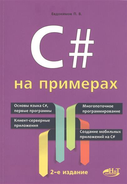 Евдокимов П. C# на примерах евдокимов п в c на примерах