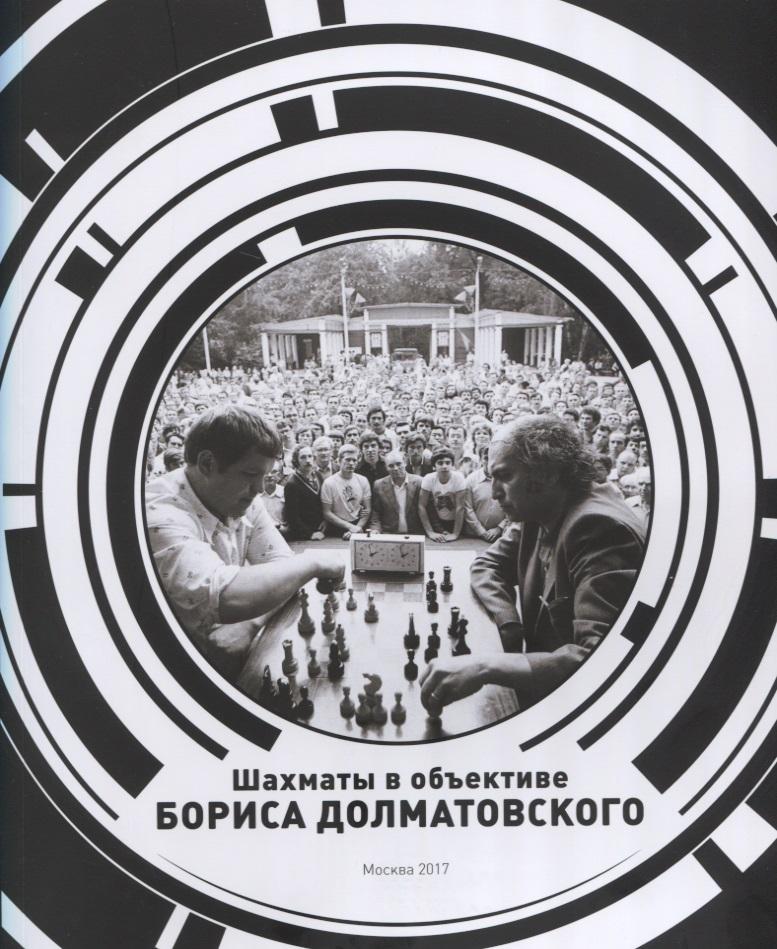Долматовский Б. Шахматы в объективе Бориса Долматовского дорожные шахматы