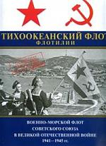 Альбом Военно-морской флот Советского Союза в ВОВ 1941-45 гг т.4