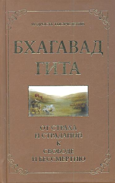 Бхагавад Гита. От страха и страданий - к свободе и бессмертию. 2-е издание