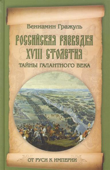 Российская разведка ХVIII столетия. Тайны галантного века