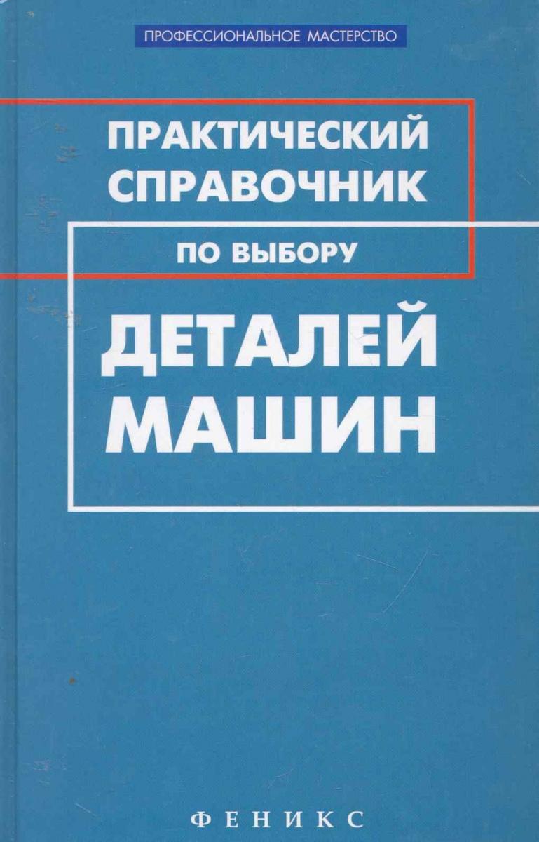 Гранкин М. Практический справочник по выбору деталей машин