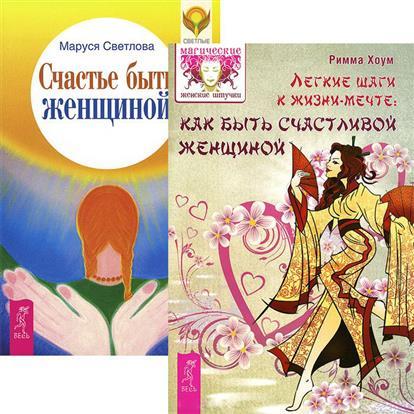 Легкие шаги к жизни-мечте. Счастье быть женщиной (комплект из 2 книг) светлова м счастье быть женщиной
