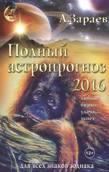 Полный астропрогноз 2016. Любовь, бизнес, удача, успех для всех знаков зодиака