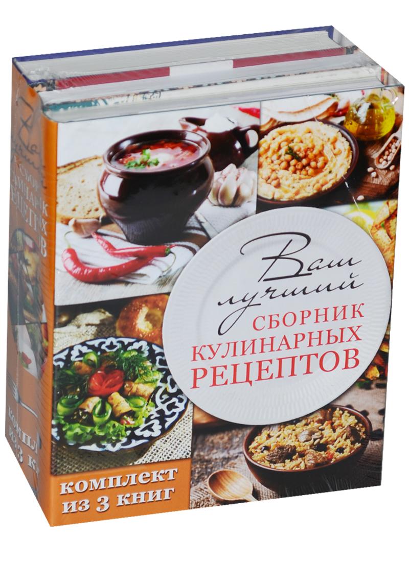 Вороникова Е. Ваш лучший сборник кулинарных рецептов (комплект из 3 книг)