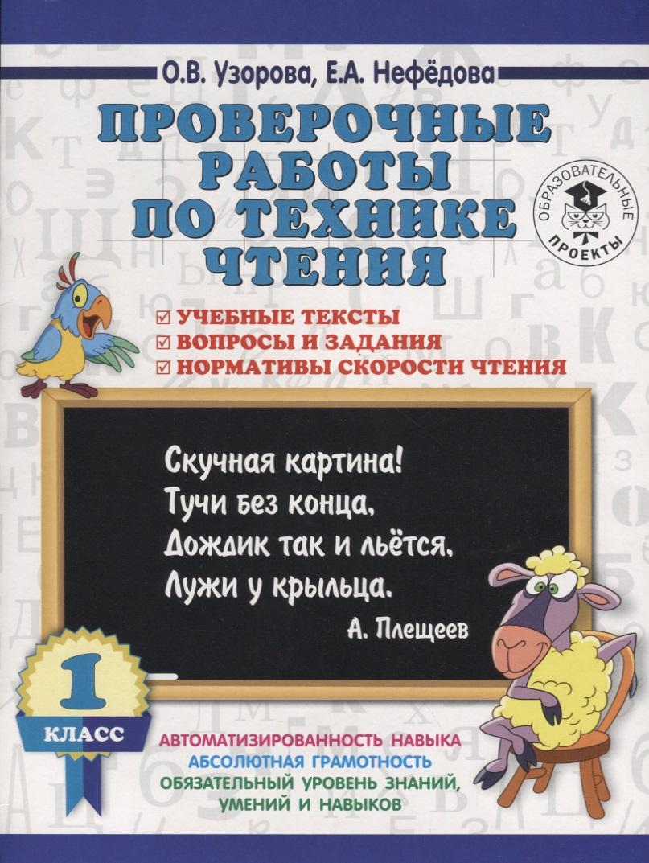 Узорова О., Нефедова Е. Проверочные работы по технике чтения. 1 класс. Учебные тексты, вопросы и задания, нормативы скорости чтения